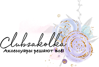 Интернет-магазин аксессуаров для волос Clubzakolka