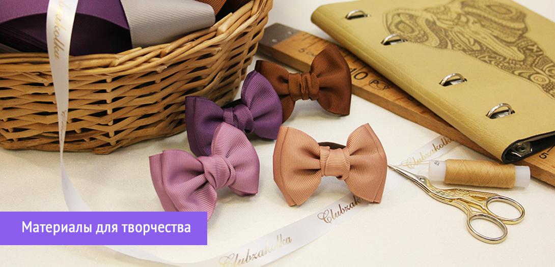 Ленты и фурнитура для изготовления украшений и аксессуаров для волос в интернет-магазине Clubzakolka